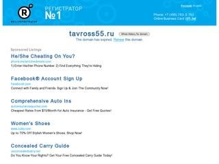 Купить бетон в Омске - ООО Тавросс