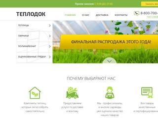 Продажа парников и теплиц (Россия, Московская область, Москва)