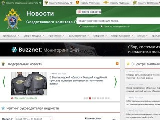 Sledcomrf.ru