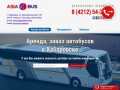 Заказать автобус в Хабаровске, аренда автобусов, пассажирские автобусные перевозки