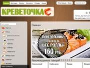 Доставка самых вкусных суши! (Россия, Томская область, Томск)