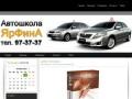 Yarfina.ru — Автошкола ЯрФинА
