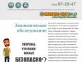 Экологическое обследование жилых и нежилых помещений. (Россия, Кемеровская область, Кемерово)