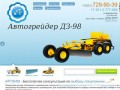 АРТХИМ - строительство, авто, запчасти. (г. Челябинск, Троицкий тракт, 74)