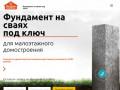 Забивные микросваи в Москве и Московской области