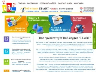 Все сайты Житомира - Сайты