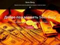 Привлечение клиентов в ваш бизнес (Россия, Ленинградская область, Санкт-Петербург)