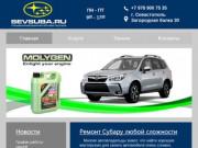 Ремонт субару - обслуживание, ремонт Subaru | Севастополь. sevsuba.ru
