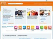 Желтые страницы Туркменистана: организации и фирмы (Справочник Туркменистана, туркменские компании, предприятия и учреждения)