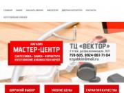 Якутск,Строительство,ремонт