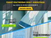 Ремонт пластиковых окон, москитные сетки г. Новокузнецк
