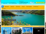 Туризм в Чечне, Туризм в Чеченской Республике, Вай Тур, Тур в Чечню