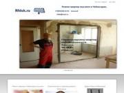 """Азбука ремонта"" - ремонт квартир под ключ в Чебоксарах."