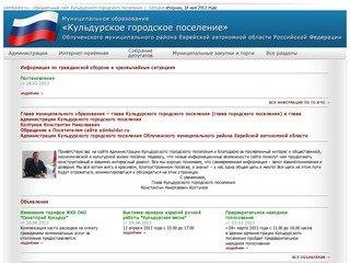 Муниципальное образование «Кульдурское городское поселение» Облученского муниципального района