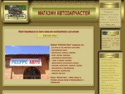"""Магазины в г.Калязине """"Ресурс-Авто"""""""