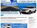 Прокат авто во Владивостоке (Россия, Приморский край, Владивосток)