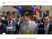 МАОУ Гимназия №2 города Балаково