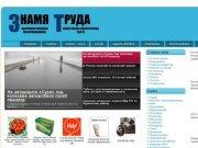 ЗНАМЯ ТРУДА - Ядринская районная информационная, общественно-политическая газета