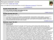 Женьщина-космонавт's Journal (nedorazumenie's journal) - ЖЖ