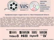 Digitalvhs.ru | Оцифровка аналоговых видео и аудио кассет в ЮргеОцифровка кассет в Юрге