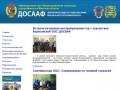 Официальный сайт Организационной структуры ДОСААФ города Минска и Минской области