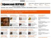 Journalufa.com