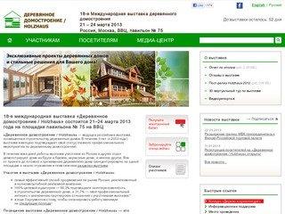 Holzhaus 2012 - Выставка деревянных домов в Москве. Деревянное домостроение