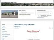 Магазины и услуги Учалов