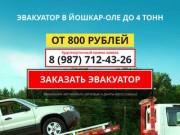 Заказать эвакуатор дешево в Йошкар-Оле +7(987)712-43-26