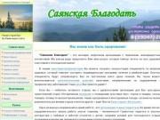 """Саянская """"Благодать"""""""