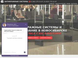 Антикражные системы в г. Новосибирск