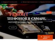 Ремонт телефонов в Самаре - быстро и недорого | РемСот