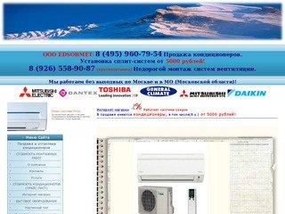 Установка кондиционеров:(495)960-79-54