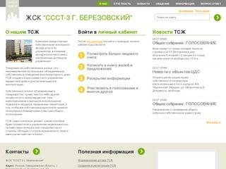 """ЖСК """"СССТ-3 г. Березовский"""" – ЖСК """"СССТ-3 г. Березовский"""""""