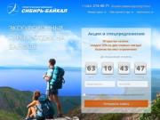 Экскурсионные туры и отдых на Байкале