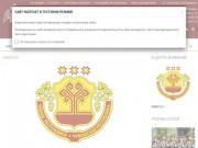 Управления Росгвардии по по Чувашской Республике