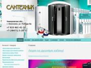 САНТЕХНИК - Специализированный магазин по продажам сантехники по Кемеровской области