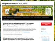 Старобазановский сельсовет