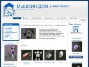 Интернет-магазин Мышкин дом