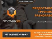 Грузчик29   Заказ грузчиков в Котласе и Котласском районе