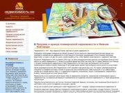 Аренда и продажа коммерческой недвижимости Нижнего Новгорода :: Недвижимость-НН