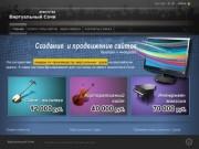 """Агентство """"Виртуальный Сочи"""""""