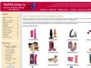 SeXXX-shop.ru - Магазин интимных товаров (Москва) (18+)