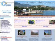 Отдых в Алуште Крым: цены на отдых, размещение | Крым-Алушта