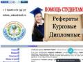 """Учебный центр """"ДИПЛОМ ПЛЮС""""- курсовые, дипломные на заказ"""
