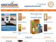 Магазин строительных материалов Молоток - Нижний Тагил - Строительные материалы Нижний Тагил