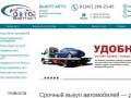 Компания АвтоВыкуп - это срочный выкуп автомобилей частных и юридических лиц. (Россия, Башкортостан, Уфа)