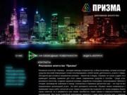 Призма - рекламное агенство, Владикавказ