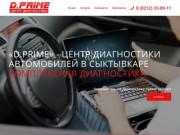D.PRIME - Центр диагностики автомобилей в Сыктывкаре