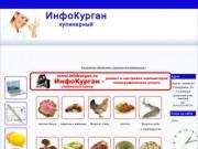 ИнфоКурган - кулинарный